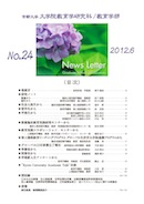NL24-cover-s(1)
